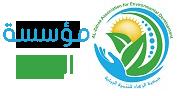 جمعية الزهاء للتنمية البيئية
